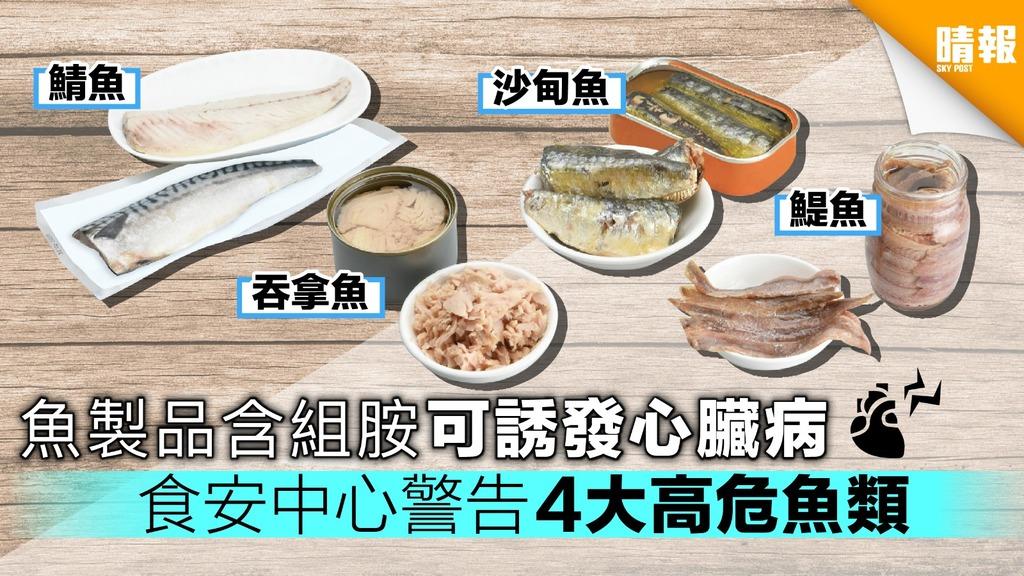 魚製品含組胺可誘發心臟病 食安中心警告4大高危魚類
