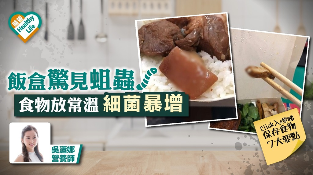 常溫存放飯盒細菌暴增 注意保存食物7大要點