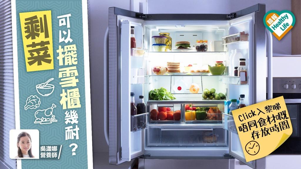 剩菜放雪櫃 邊款食材最快壞?