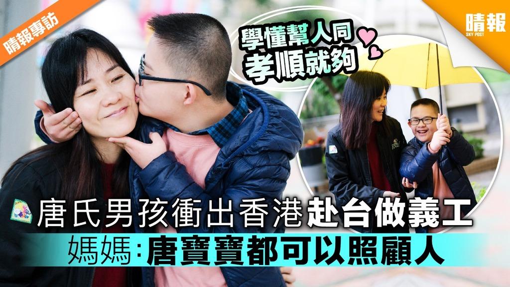 唐氏男孩衝出香港赴台做義工 媽媽:唐寶寶都可以照顧人