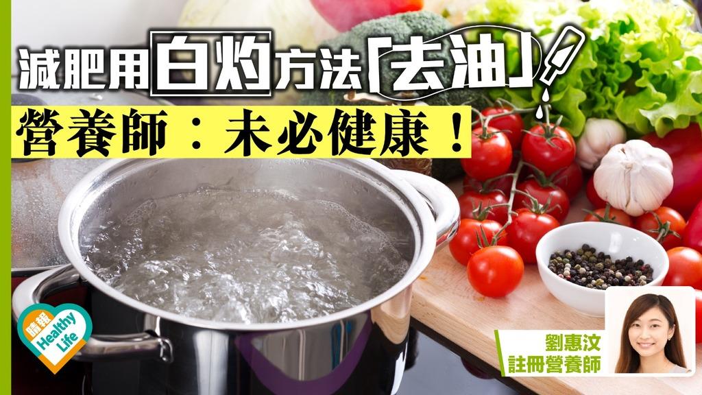 白灼去油但未必營養均衡 營養師︰可改吃健康脂肪【內附食譜】