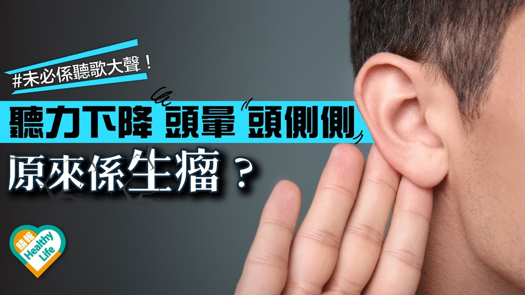 28歲男聽力下降 檢查後發現腦內有瘤