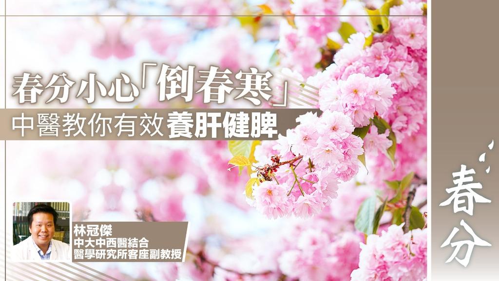 【春分節氣】春分小心倒春寒 中醫教你有效養肝健脾
