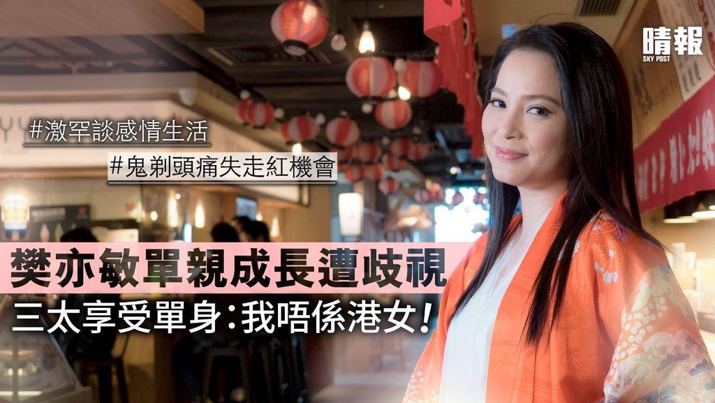樊亦敏單親成長遭歧視 三太享受單身:我唔係港女!