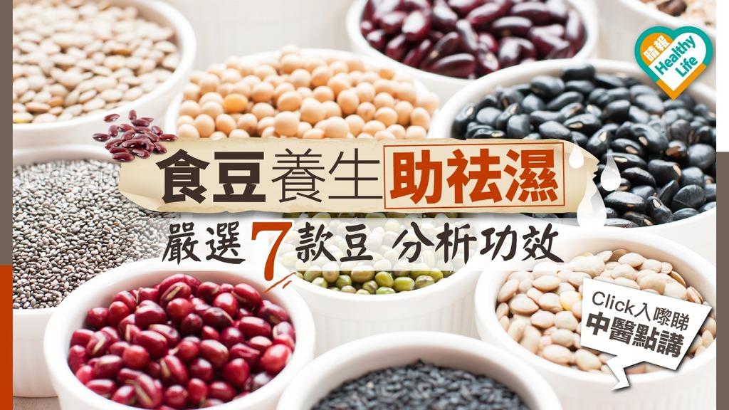 食豆養生助祛濕 中醫嚴選7款豆分析功效