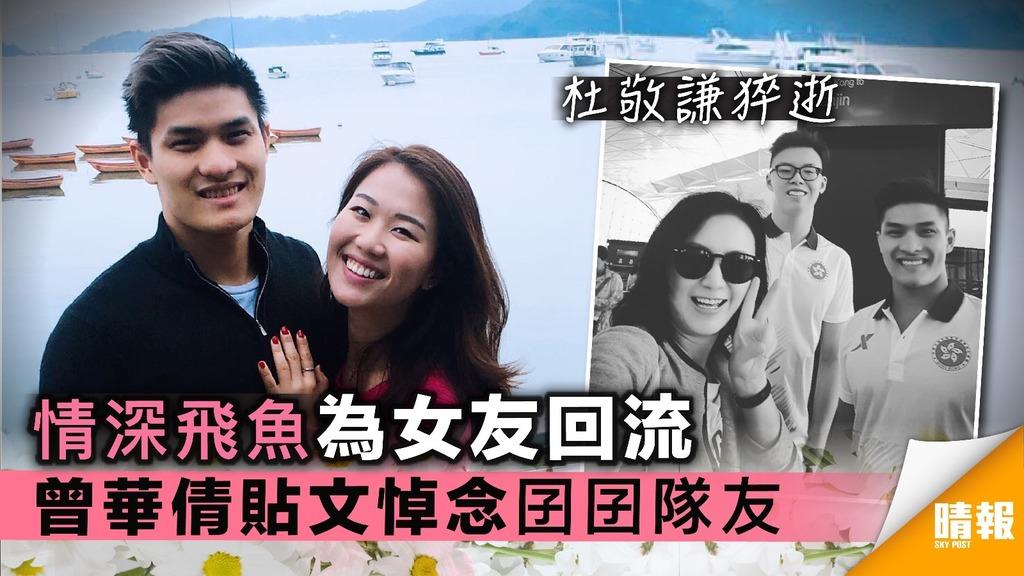【杜敬謙猝逝】情深飛魚為女友回流 曾華倩貼文悼念囝囝隊友