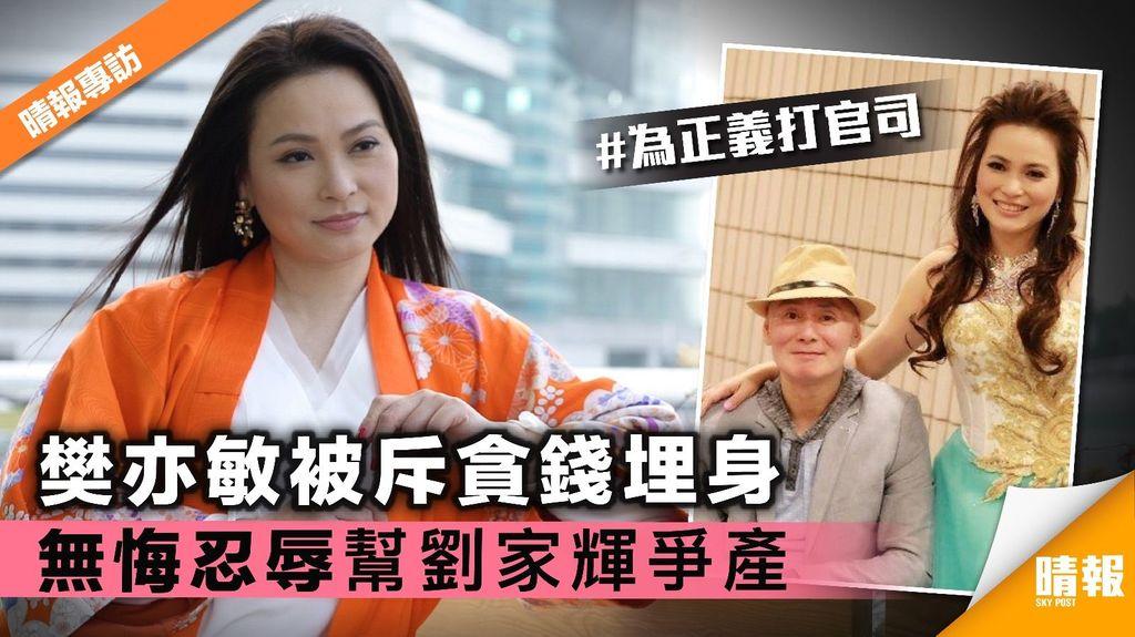 樊亦敏被斥貪錢埋身 無悔忍辱幫劉家輝爭產