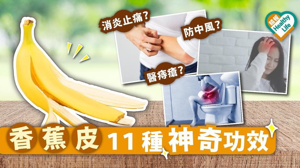 消炎止痛防中風醫痔瘡 11種香蕉皮神奇功效你要知