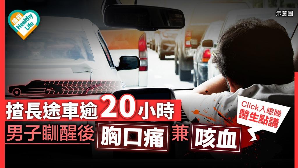 揸長途車逾20小時 男子瞓醒後胸口痛兼咳血