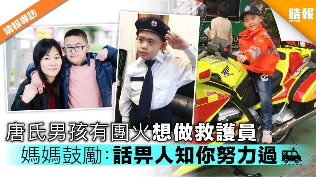 唐氏男孩有團火想做救護員 媽媽鼓勵:話畀人知你努力過