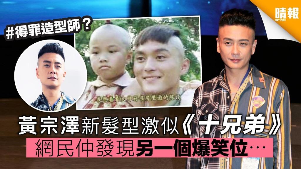 黃宗澤新髮型激似《十兄弟》 網民仲發現另一個爆笑位⋯