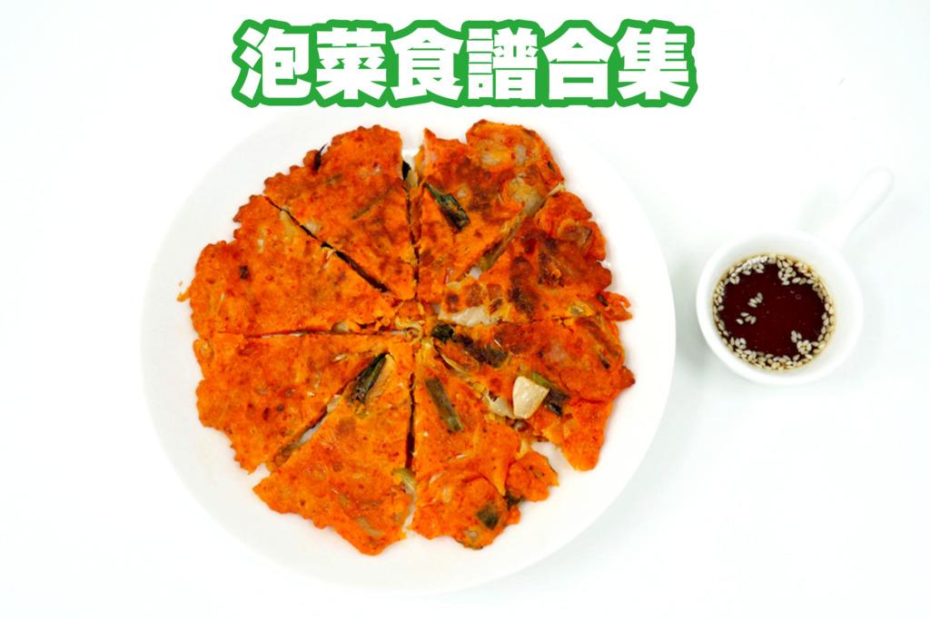 【泡菜食譜】酸辣醒胃又健康! 5款簡易泡菜食譜推介 泡菜煎餅/芝士泡菜年糕/泡菜海鮮鍋