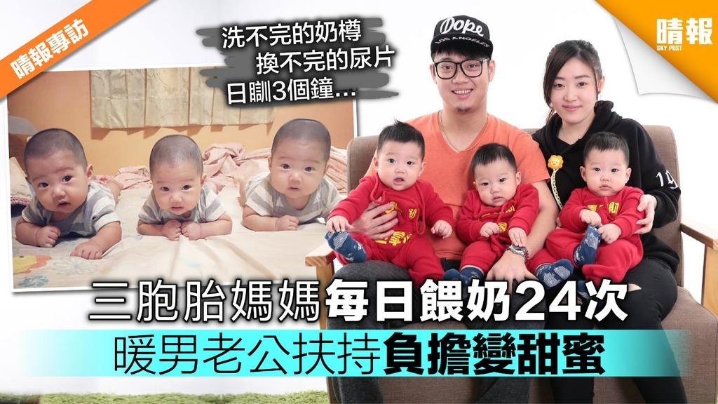 三胞胎媽媽每日餵奶24次瞓3個鐘 幸暖男老公身心支持負擔變甜蜜