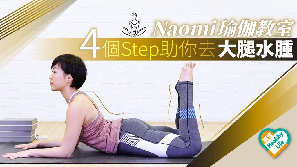 【Naomi瑜伽教室】下半身肥胖? 4個Step助你去大腿水腫