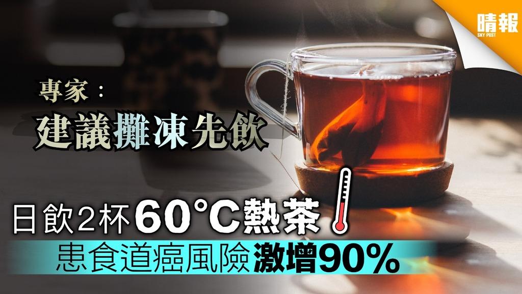 美國研究:日飲700毫升60°C熱茶 患食道癌風險激增90%