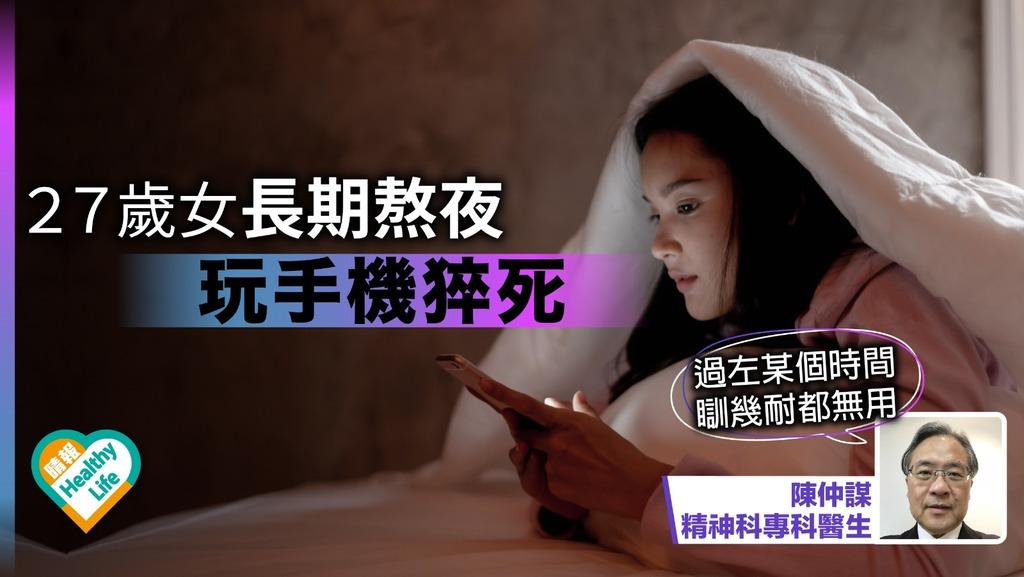 27歲女長期熬夜玩手機猝死 精神科醫生:補眠完全冇用!