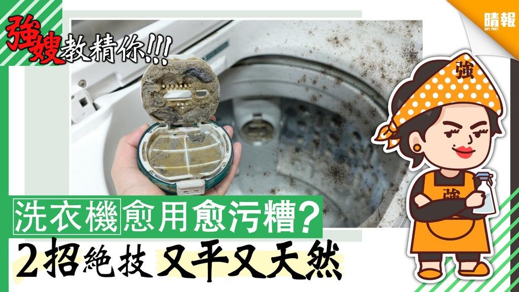 洗衣機污糟過廁所?強嫂教你2招天然洗機法【強嫂家務小知識】
