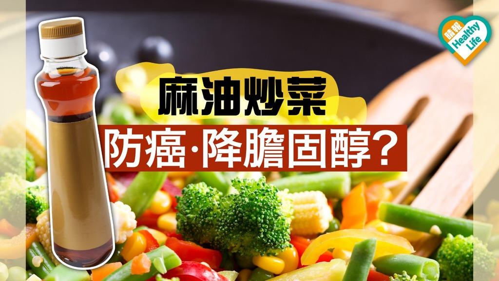 麻油炒菜:防癌降膽固醇?
