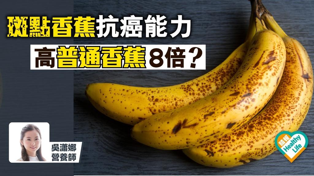 斑點香蕉比普通香蕉抗癌能力高8倍?