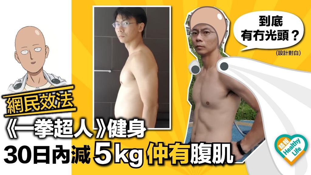 效法一拳超人健身 網民30日內減5kg兼有腹肌