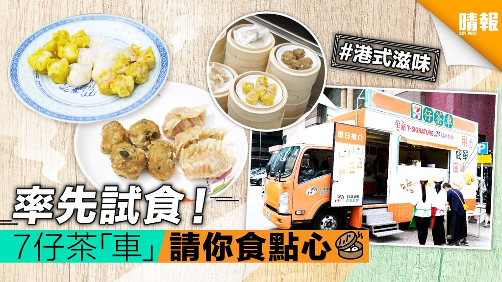 為大家率先試食! 7-SIGNATURE全新自家品牌點心 期間限定7仔茶「車」遊港九請你食點心