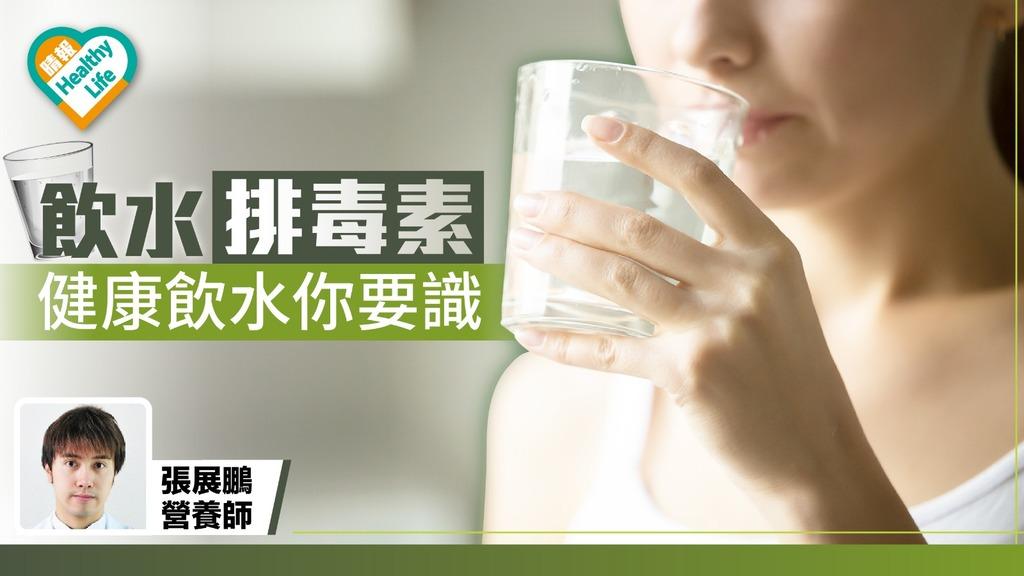 飲水排毒素 健康飲水你要識