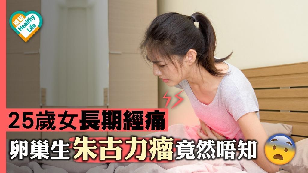 25歲女長期經痛 驚覺子宮內膜異位症隨時不孕