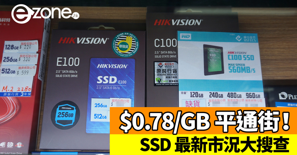 0 78 / GB 平通街! SSD 最新市況大搜查- ezone hk - 科技焦點