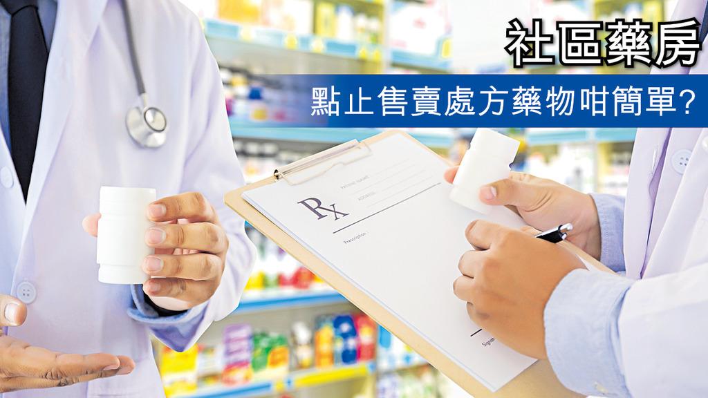「社區藥房 點止售賣處方藥物咁簡單?」