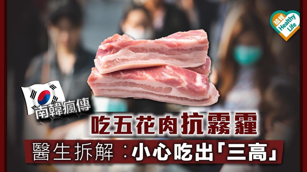 南韓瘋傳「吃五花肉抗霧霾」 醫生拆解︰小心變三高