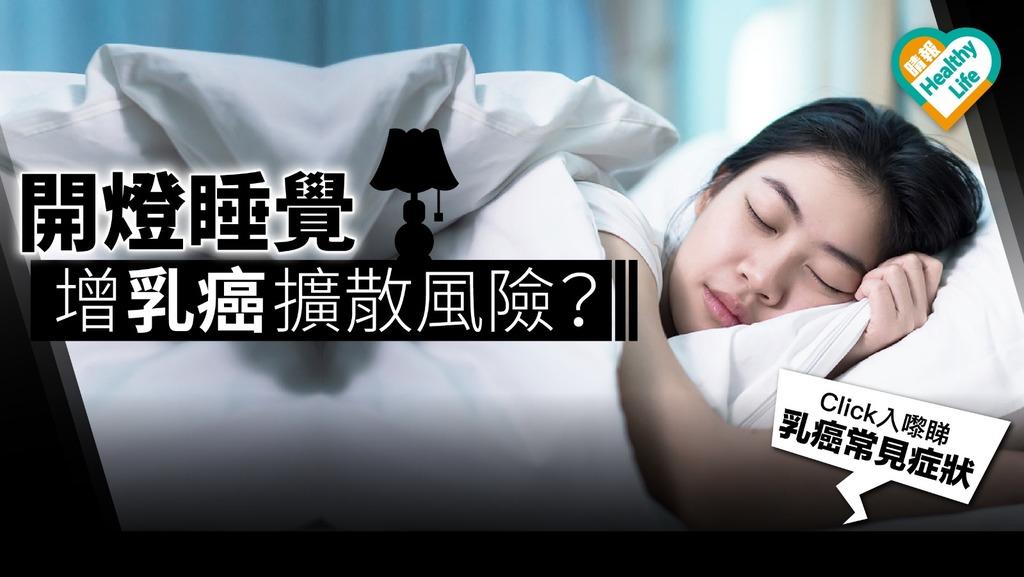 開燈睡覺或增乳癌擴散風險?