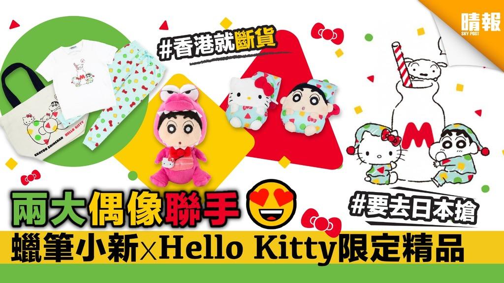 飛去日本搶購!兩大偶像聯手 蠟筆小新x Hello Kitty限定精品