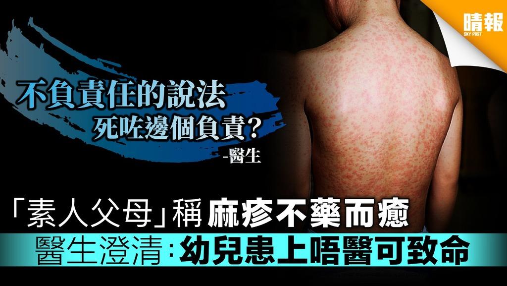 「素人父母」稱麻疹不藥而癒 醫生澄清:幼兒患上唔醫可致命