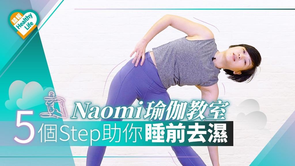 【Naomi瑜伽教室】去水腫排濕氣!5個動作助你睡前去濕