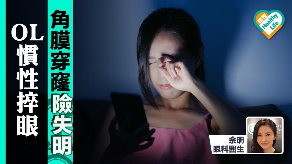 OL慣性捽眼 感染病毒性角膜炎隨時失明