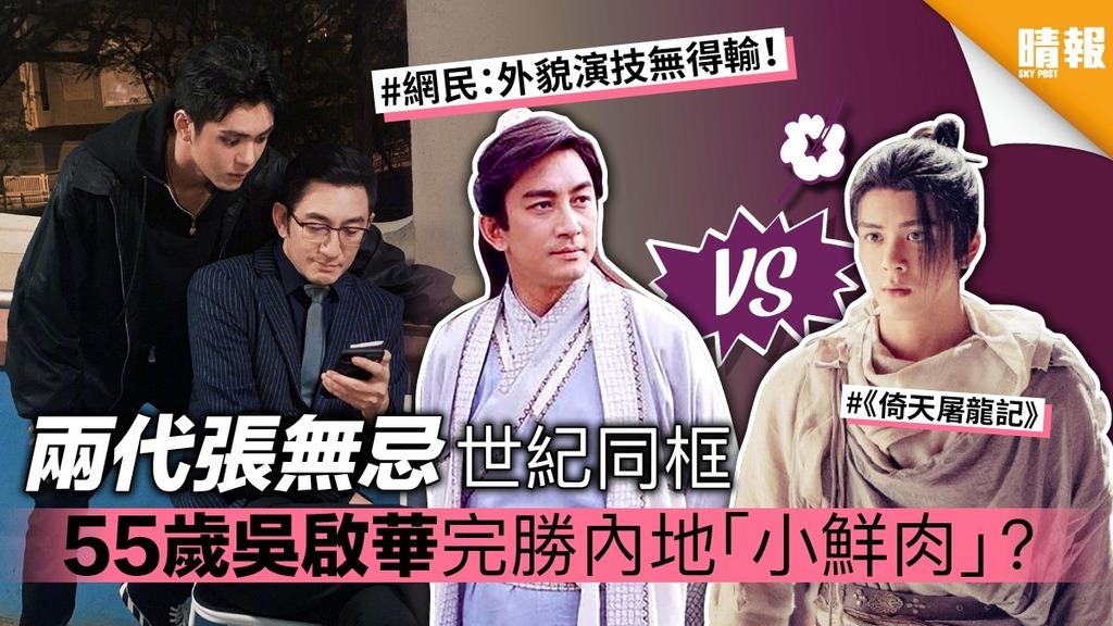《倚天屠龍記》兩代張無忌世紀同框 55歲吳啟華完勝內地「小鮮肉」?