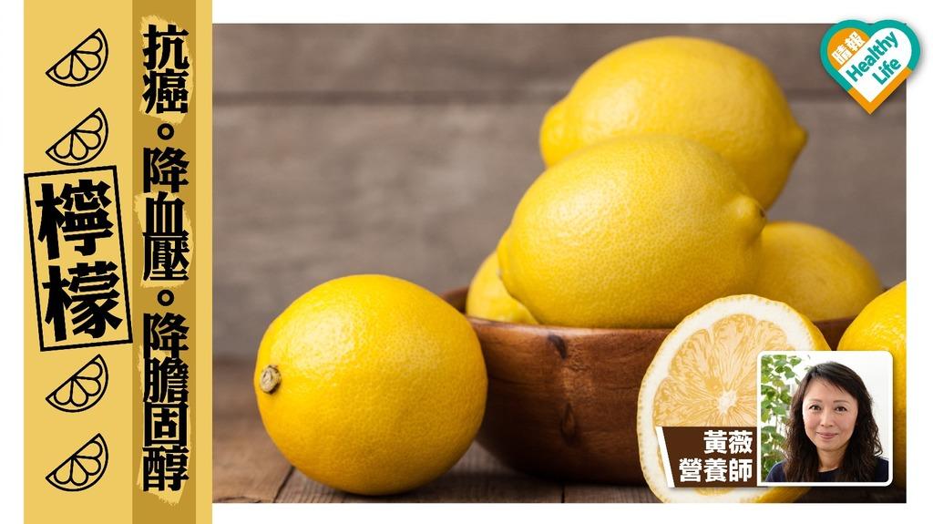 檸檬營養價值高 降血壓降膽固醇