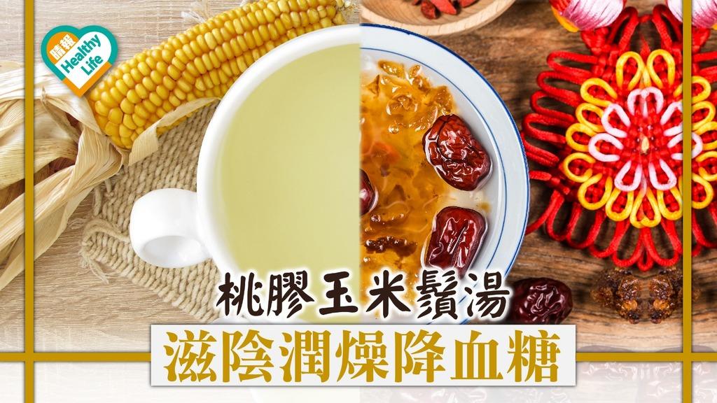 【平民燕窩】桃膠玉米鬚湯—治糖尿病尿道炎精神差便秘一流