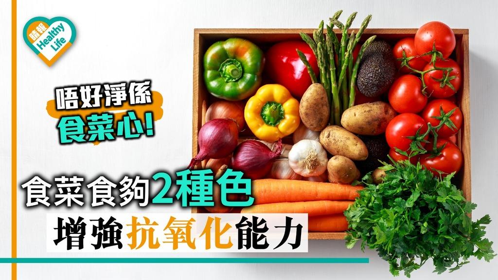 食菜食夠2種色 增強抗氧化能力