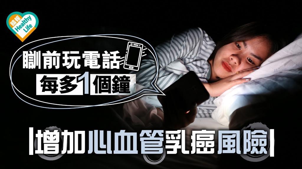 睡前使用電話 抑制松果體延後睡眠易染病