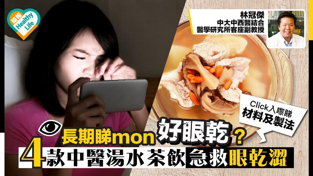 中醫調理︰清肝明目湯水及茶飲