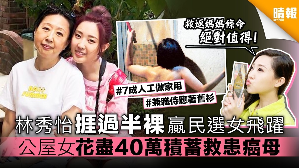 林秀怡捱過半裸贏民選女飛躍 公屋女花盡40萬積蓄救患癌母