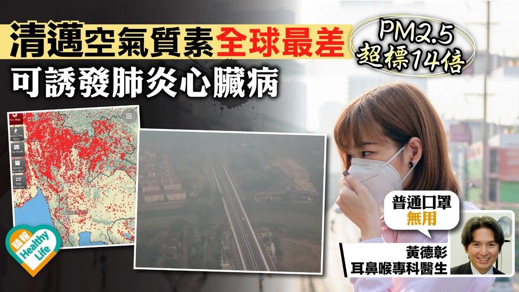 清邁空氣質素全球最差 可誘發心血管疾病肺炎