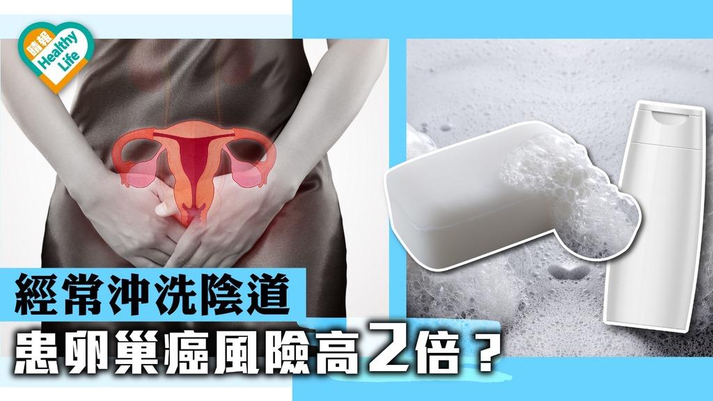 經常沖洗陰道患卵巢癌機會高2倍?婦科醫生教你清潔重點!
