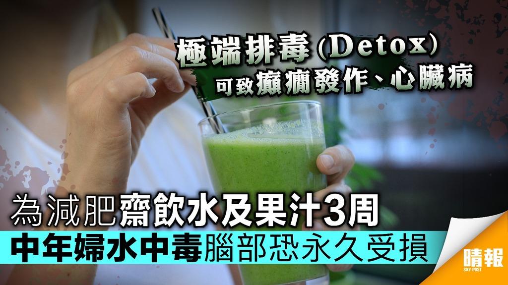中年婦齋飲水及果汁3周減肥 致水中毒腦部恐永久受損