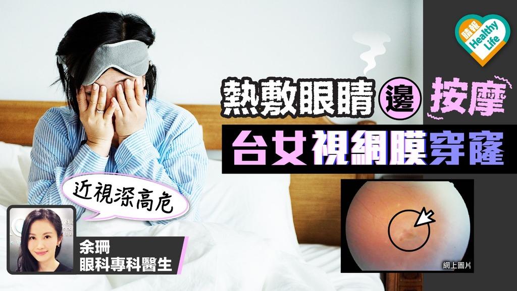 熱敷眼睛邊按摩竟致視網膜穿窿 醫生:近視深高危