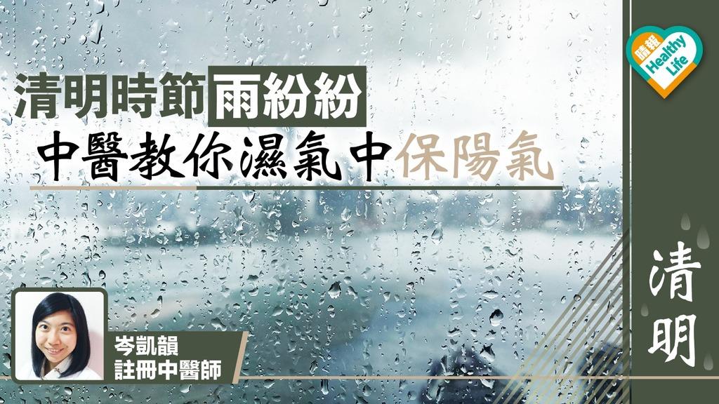 【清明節氣】清明時節雨紛紛 中醫教你濕氣中保陽氣