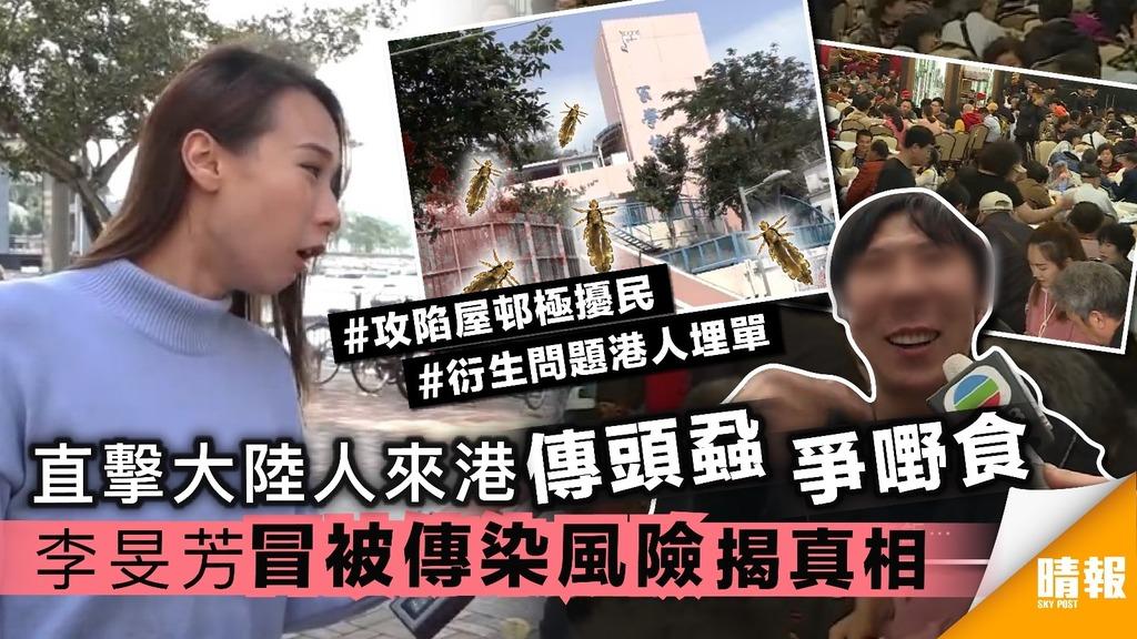 直擊大陸人來港傳頭蝨 爭嘢食真相 李旻芳冒被傳染風險貼身採訪