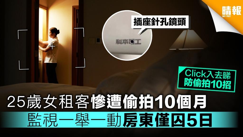 25歲女租客慘遭偷拍10個月 監視一舉一動房東僅囚5日