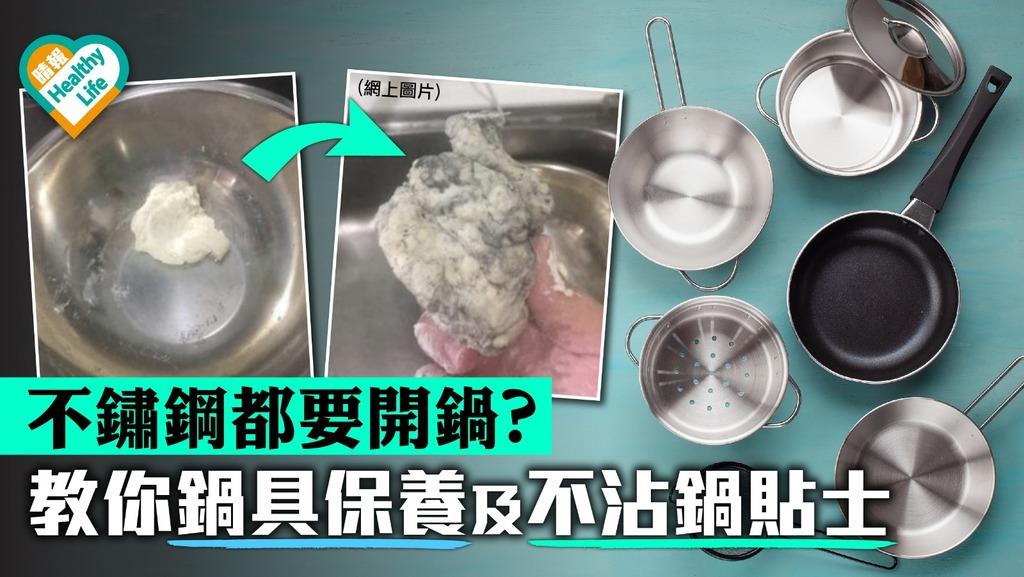 不鏽鋼要都「開鍋」? 教你鍋具保養及不沾鍋貼士